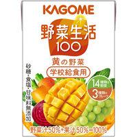 カゴメ野菜生活100 黄の野菜(学校給食用)100ml 1箱(36本入)