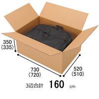 【底面B2】【160サイズ】 宅配ダンボール B2×高さ350mm 1セット(15枚:5枚入×3梱包)