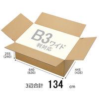 【底面B3ワイド】【140サイズ】 無地ダンボール B3ワイド×高さ255mm 3L-1 1セット(30枚:10枚入×3梱包)