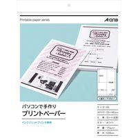 エーワン マルチカード プリントペーパー ミシン目 インクジェット マット紙 白 標準 A4 4面 1セット:1袋(10シート入)×5袋 51141(取寄品)