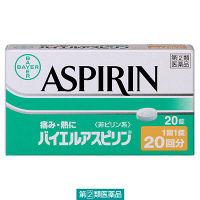 【指定第2類医薬品】バイエルアスピリン 20錠 佐藤製薬