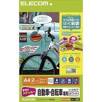 エレコム 手作りステッカー 自動車・自転車専用 A4 ホワイト EDT-STCAWN (直送品)