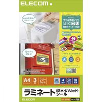 エレコム ラミネートシール インクジェット 防水・UVカット A4 3枚入 EDT-STUVF3 1個(直送品)