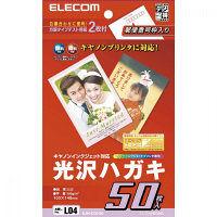 エレコム CANON光沢ハガキ EJH-CGH50 (直送品)