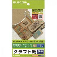 エレコム クラフト紙 厚手 ハガキ 20枚 EJK-KRAH20 (直送品)