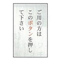 東京化成製作所 一般表示 ご用の方はこのボタンを押して下さい SNA-089 1セット(10枚) (直送品)