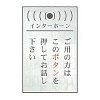 東京化成製作所 一般表示 インターホン ご用の方はこのボタンを押してお話し下さい SNA-093 1セット(10枚) (直送品)