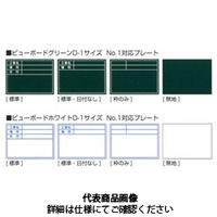 土牛産業 ビューボード・グリーンD-1G用プレート(標準) 04112 1セット(4丁) (直送品)