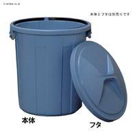 アイリスオーヤマ(IRIS OHYAMA) 丸型ペールフタ PMC-70 ブルー 1個(直送品)