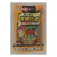 アイリスオーヤマ(IRIS OHYAMA) ゴールデン有機化成肥料 7-5-6 2.5kg 4905009890385 1袋(直送品)