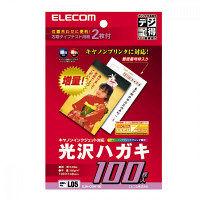 エレコム CANON光沢ハガキ増量 EJH-CGH100 (直送品)
