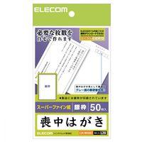 エレコム 喪中ハガキ 標準 銀枠 50枚 EJH-MS50G1 (直送品)