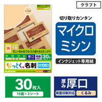 エレコム 名刺用紙 マイクロミシン マルチプリント紙 厚口 30枚 くるみ MT-CMN1BE (直送品)