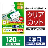 エレコム 名刺用紙 クリアカット マルチプリント紙 厚口 120枚 白 MT-JMK2WN (直送品)