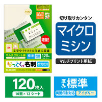 エレコム マイクロミシン名刺用紙 マルチプリント 標準 120枚 アイボリー MT-JMN1IV (直送品)