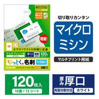 エレコム 名刺用紙 マイクロミシン マルチプリント紙 厚口 120枚 白 MT-JMN2WN (直送品)