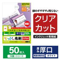 エレコム 名刺用紙 クリアカット インクジェット光沢紙 厚口 50枚 白 MT-KMK2WN (直送品)