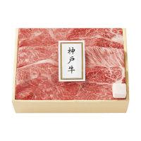 神戸牛 すき焼・焼肉用
