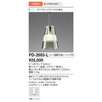 山田照明 PD-2693-L (直送品)