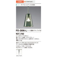 山田照明 PD-2696-L (直送品)