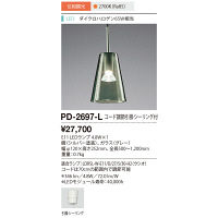 山田照明 PD-2697-L (直送品)