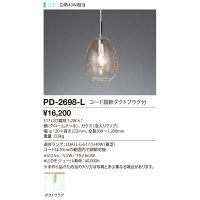 山田照明 PD-2698-L (直送品)