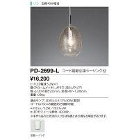 山田照明 PD-2699-L (直送品)