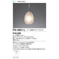 山田照明 PD-2901-L (直送品)
