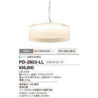 山田照明 PD-2903-LL (直送品)