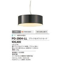 山田照明 PD-2904-LL (直送品)