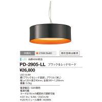 山田照明 PD-2905-LL (直送品)