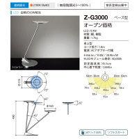 山田照明 Z-G3000 (直送品)