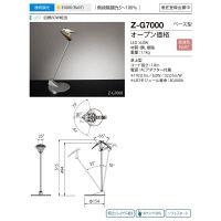 山田照明 Z-G7000 (直送品)