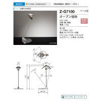 山田照明 Z-G7100 (直送品)
