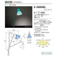 山田照明 Z-J9000BL (直送品)