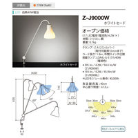 山田照明 Z-J9000W (直送品)