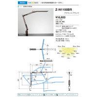 山田照明 Z-N1100BR (直送品)