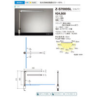 山田照明 Z-S7000SL (直送品)