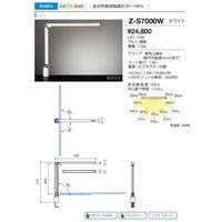 山田照明 Z-S7000W (直送品)