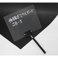 土牛産業 伸縮式スケルボード SB-5 04082 1セット(2個) (直送品)