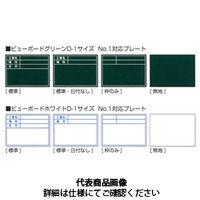 土牛産業 ビューボード・ホワイトD-1W用プレート(無地) 04123 1セット(4丁) (直送品)