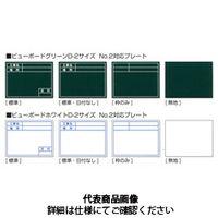 土牛産業 ビューボード・ホワイトD-2W用プレート(無地) 04127 1セット(2丁) (直送品)