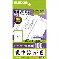 エレコム 喪中ハガキ/標準/100枚 EJH-MH100 (直送品)