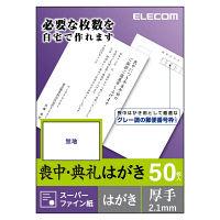 エレコム 喪中ハガキ/標準/50枚 EJH-MH50 (直送品)