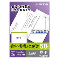 エレコム 喪中ハガキ/標準/蓮/50枚 EJH-MS50G3 (直送品)