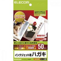 エレコム ハガキ/スーパーファイン/高白色・しっかりとした厚み/50枚 EJH-SF50 (直送品)