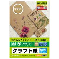 エレコム クラフト紙/薄手/A4/50枚 EJK-KRA450 (直送品)