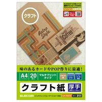 エレコム クラフト紙/厚手/A4/20枚 EJK-KRAA420 (直送品)