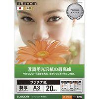 エレコム 光沢写真用紙/プラチナ紙特厚/A3/20枚 EJK-QTNA320 (直送品)