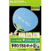 エレコム 手作りうちわキット インクジェット フォト光沢紙 コンパクトサイズ B5 夜光 2セット EJP-UWMCH 1個(直送品)